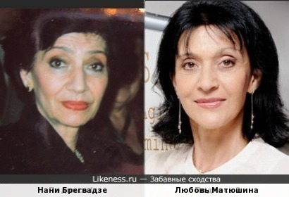 Нани Брегвадзе и Любовь Матюшина