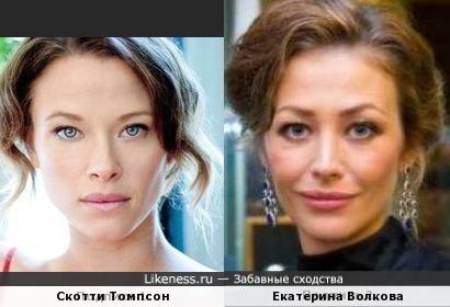 Скотти Томпсон и Екатерина Волкова