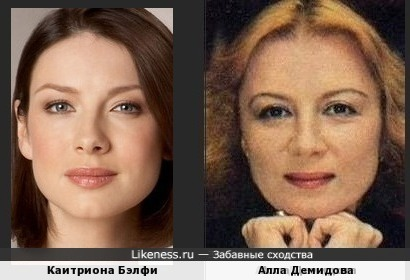 Каитриона Бэлфи и Алла Демидова
