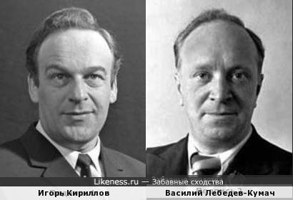 Игорь Кириллов и Василий Лебедев-Кумач