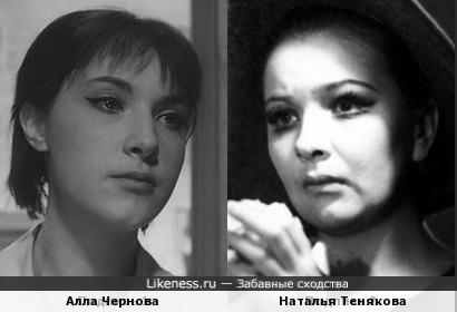 Алла Чернова и Наталья Тенякова