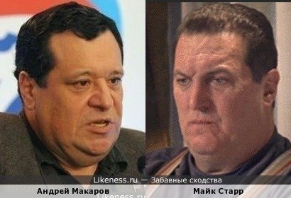 Андрей Макаров и Майк Старр