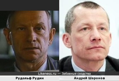 Рудольф Рудин и Андрей Шаронов