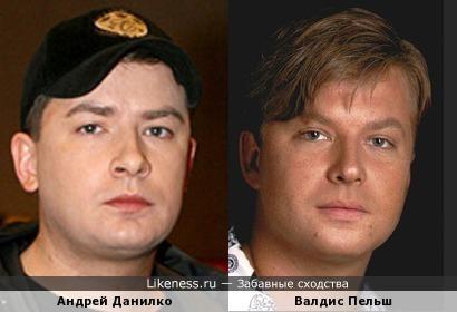 Андрей Данилко и Валдис Пельш