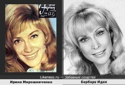 Ирина Мирошниченко и Барбара Иден