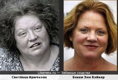 Светлана Крючкова и Бекки Энн Бэйкер