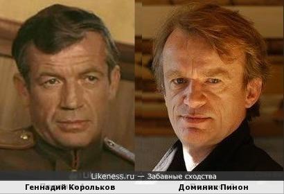 Геннадий Корольков и Доминик Пинон