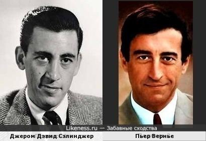 Джером Дэвид Сэлинджер и Пьер Вернье