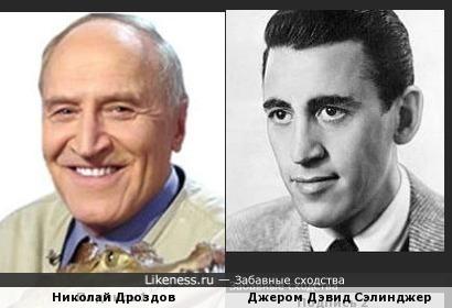 Николай Дроздов и Джером Дэвид Сэлинджер