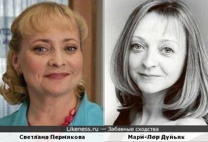 Светлана Пермякова и Мари-Лор Дуньяк