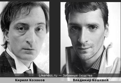 Кирилл Козаков и Владимир Кошевой