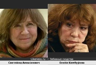 Светлана Алексиевич и Елена Камбурова