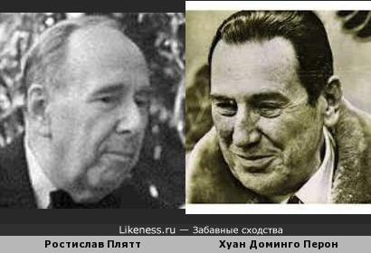 Ростислав Плятт и Хуан Доминго Перон