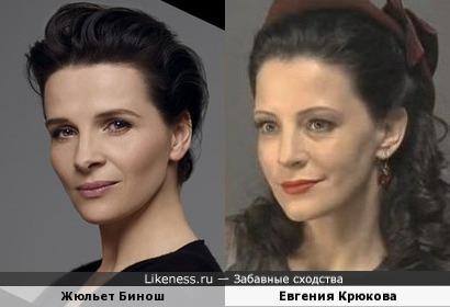 Жюльет Бинош и Евгения Крюкова