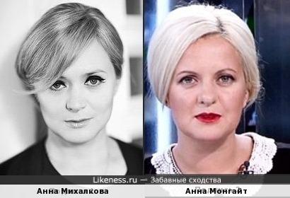 Анна Михалкова и Анна Монгайт
