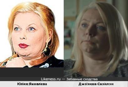 Юлия Яковлева и Джоэнна Скэнлэн
