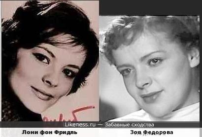 Лони фон Фридль и Зоя Федорова