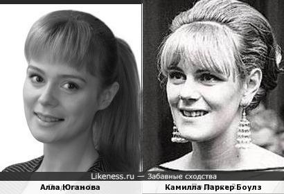 Алла Юганова и Камилла Паркер Боулз