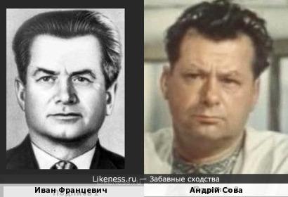 Иван Францевич и Андрiй Сова