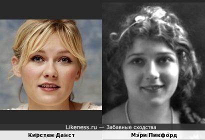 Кирстен Данст и Мэри Пикфорд