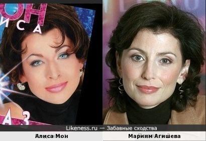 Алиса Мон и Мариям Агишева