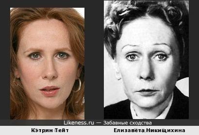 Кэтрин Тейт и Елизавета Никищихина