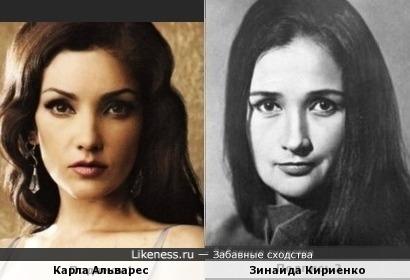 Карла Альварес и Зинаида Кириенко