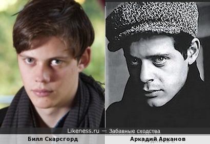 Билл Скарсгорд и Аркадий Арканов