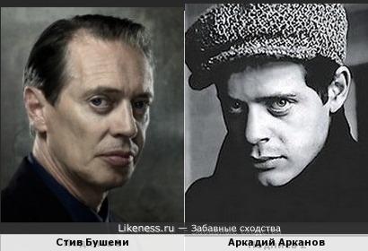 Стив Бушеми и Аркадий Арканов