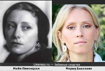 Майя Плисецкая и Мария Болтнева