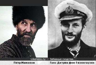Петр Мамонов и Ганс Дитрих фон Тизенгаузен