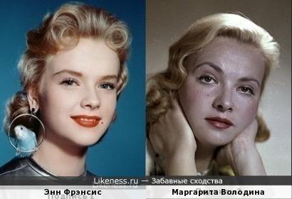 Энн Фрэнсис и Маргарита Володина