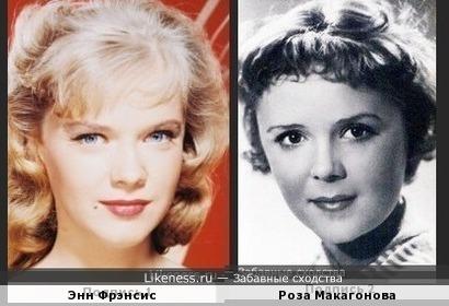 Энн Фрэнсис и Роза Макагонова