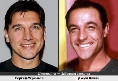 Сергей Угрюмов и Джин Келли