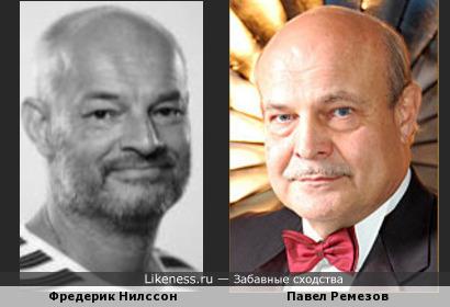 Фредерик Нилссон и Павел Ремезов