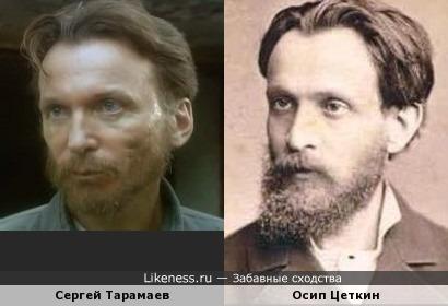 Сергей Тарамаев и Осип Цеткин