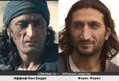 Аффиф Бен Бадра и Фарес Фарес