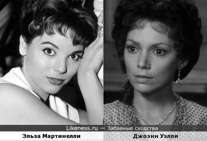 Эльза Мартинелли и Джоэнн Уэлли