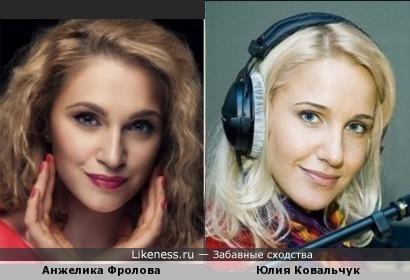Анжелика Фролова и Юлия Ковальчук