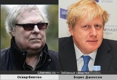 Оскар Бентон и Борис Джонсон