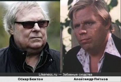 Оскар Бентон и Александр Пятков