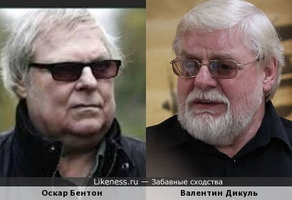 Оскар Бентон и Валентин Дикуль