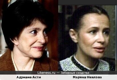 Адриана Асти и Марина Неелова