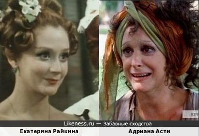 Екатерина Райкина и Адриана Асти