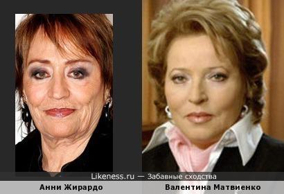 Анни Жирардо и Валентина Матвиенко