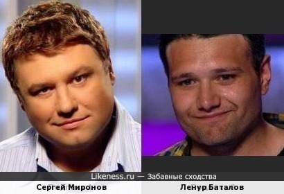 Сергей Миронов и Ленур Баталов