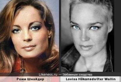 Роми Шнайдер и Lovisa Håkansdotter Wallin