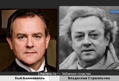 Хью Бонневилль и Владислав Стржельчик