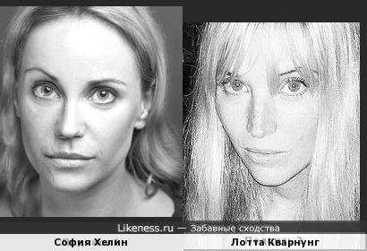 София Хелин и Лотта Кварнунг