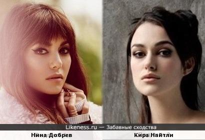 Нина Добрев и Кира Найтли